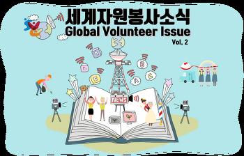세계자원봉사소식 Vol.2 런던 화재 사건, 지역 공동체의 합심이 빛나다