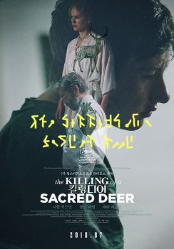 킬링 디어 (The Killing Of A Sacred Deer)