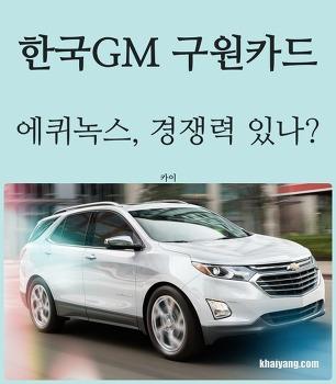 한국GM 구원카드 에퀴녹스 정말 경쟁력 있나?