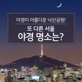 야경이 아름다운 낙산공원! 또 다른 서울 야경 명소는?