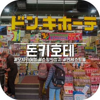 오사카 쇼핑리스트, 돈키호테 이렇게 이용하자!