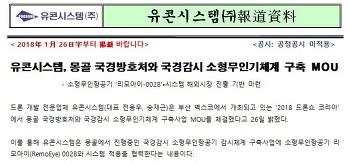 유콘시스템, 몽골 국경방호처와 국경감시 소형무인기체계 구축 MOU