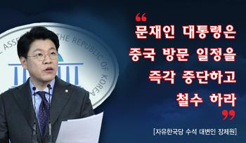 장제원, 문재인 대통령은 중국 방문 일정을 즉각 중단하고 철수 하라