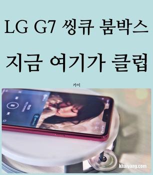 LG G7 씽큐, 내가 있는 곳이 클럽! 붐박스 스피커 후기