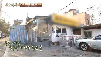 수요미식회 들깨수제비 - 서울 강북구 인수동 엘림 들깨수제비 칼국수 위치 및 주소 메뉴 가격