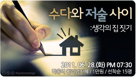 김재연님의 <수다와 저술 사이: 생각의 집 짓기>