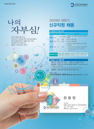 2009년 국민건강보험공단 신규직원(행정직, 요양직, 전산직) 채용