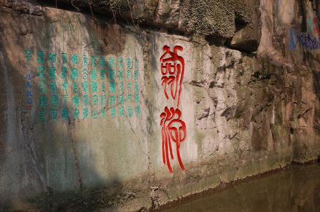 칼로 바위를 벤다? 중국 쑤저우의 시검석 이야기
