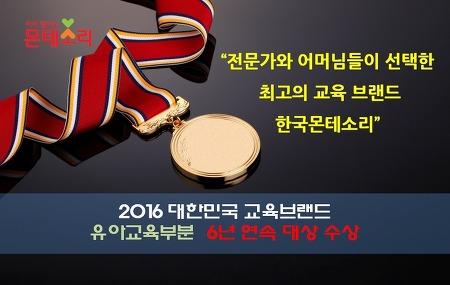 한국몬테소리 '2016 교육 브랜드 대상' 1위 수상!