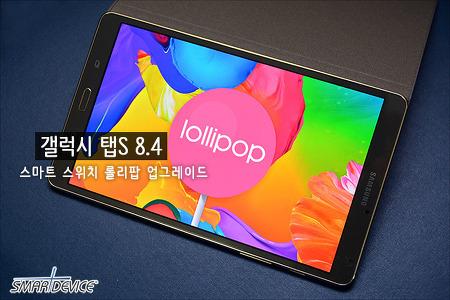 갤럭시 탭S 8.4 스마트 스위치로 롤리팝 업그레이드하는 방법