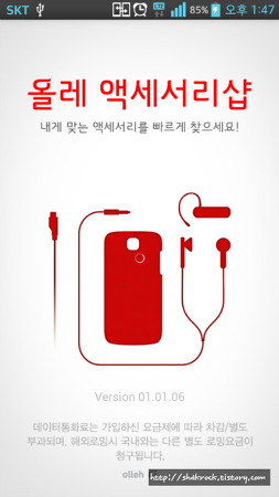 올레 액세서리샵에서 LG 블루투스(HBS-730) 할인 구입 정보