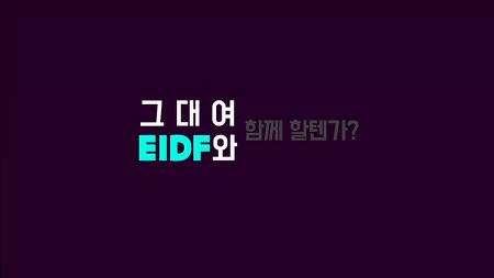 [EIDF 2017] 모바일 섹션 작품 공모