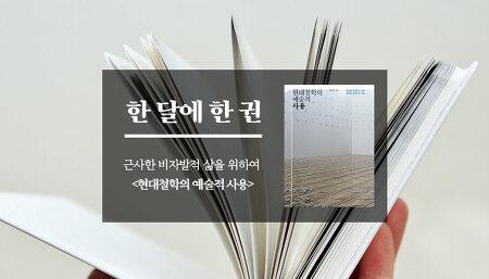 [한 달에 한 권] 현대철학의 예술적 사용