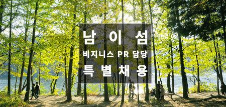 [남이섬 / 채용] 남이섬 '비즈니스 PR 담당' 특별채용