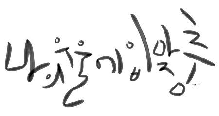 나의 우울에 입맞춤(18회) 잎새 - 향기로운, 지독하게