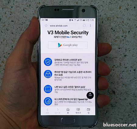 스마트폰백신, 안랩 V3 Mobile Security 살펴보니?