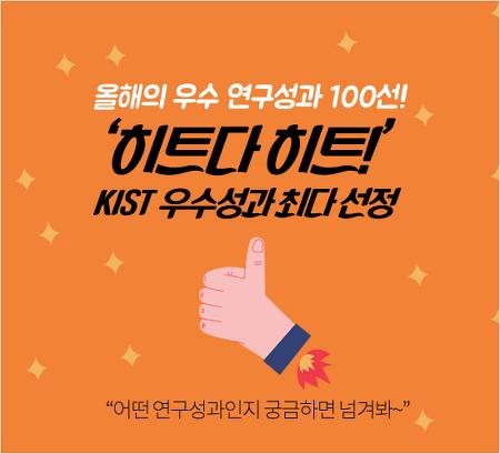 [카드뉴스]'히트다 히트!'…KIST 올해 우수 연구성과 '최다 선정'