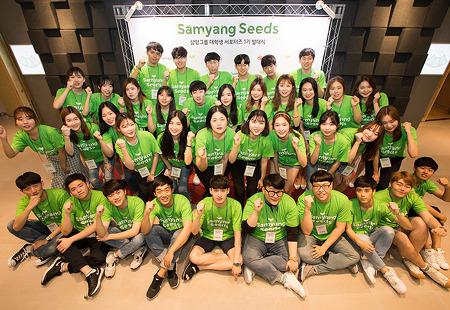 재치와 끼라는 것이 폭발했다! 삼양그룹 대학생 서포터즈 'Samyang Seeds' 1기 발대식 현장