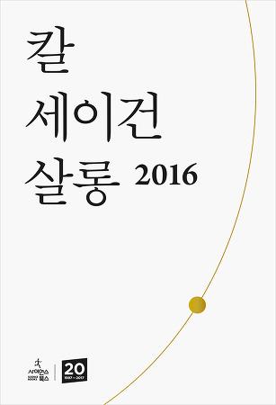 칼 세이건 살롱 2016 : 20주년 기념 한정판