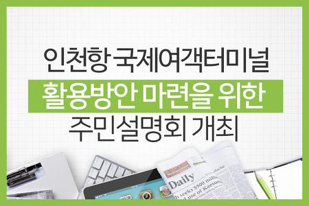 인천항 국제여객터미널 활용방안 마련을 위한 주민설명회 개최