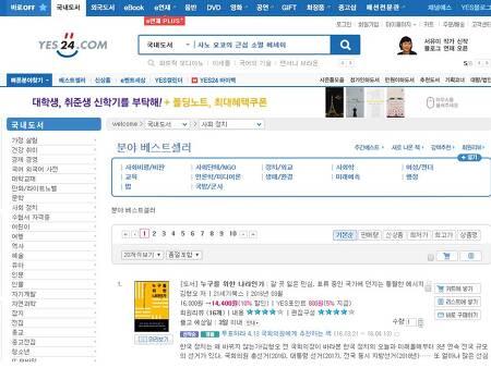 <누구를 위한 나라인가> 예스24 사회/정치 분야 베스트셀러 1위 달성!
