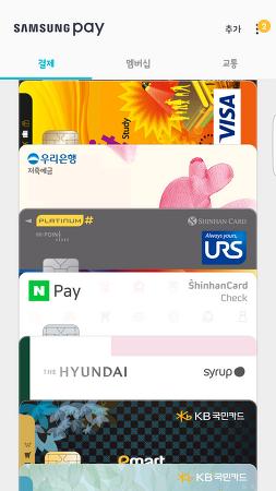 삼성페이 업데이트 있네요 - 드디어 국민카드 굴비카드가 제대로 나오네요 ㅜㅜ