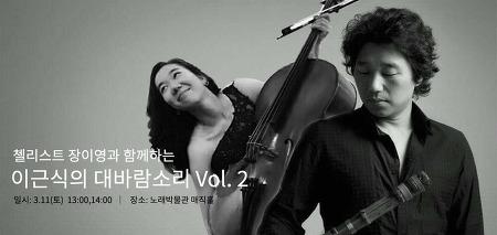 [남이섬/공연] 첼리스트 장이영과 함께하는 이근식의 대바람소리 Vol. 2