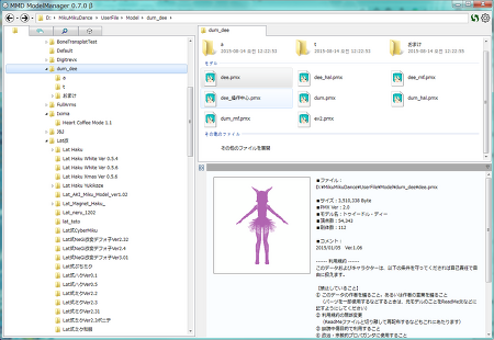 MMD ModelManager 0.7.0