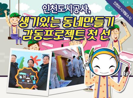 생기있는 동네만들기 감동프로젝트 <생동감>