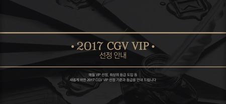 2017 CGV VIP 선정 기준 및 등급 발표! 그 혜택은?