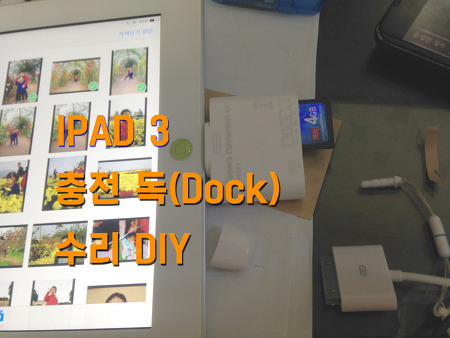 Ipad 3 충전 독 (Dock) 수리 DIY
