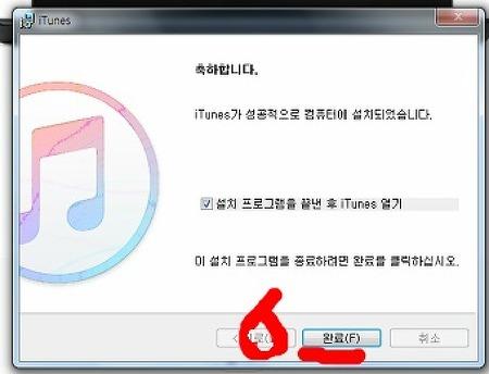 애플아이튠즈(Apple iTunes) 다운로드하기.by.연길애터미인
