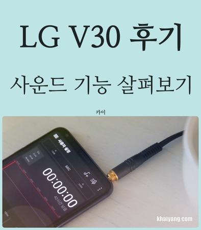 LG V30 후기, 사운드 성능은 어떨까?