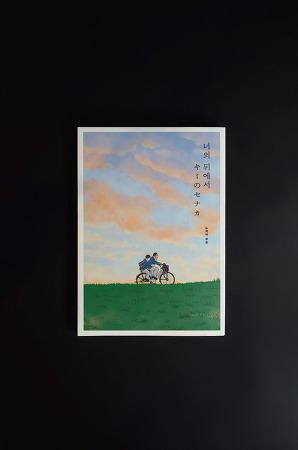 『너의 뒤에서 キミのセナカ』 _ 노하라 쿠로, 6699press