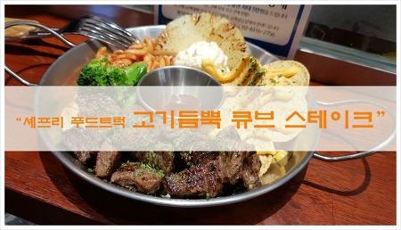 김포 롯데몰 푸드코트/ 셰프리 푸드트럭 고기듬뿍 큐브 스테이크