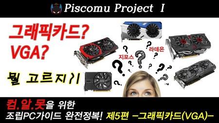[피스커뮤 프로젝트] 컴.알.못을 위한 조립PC가이드 완전정복!! 제5편 -그래픽카드(VGA)-
