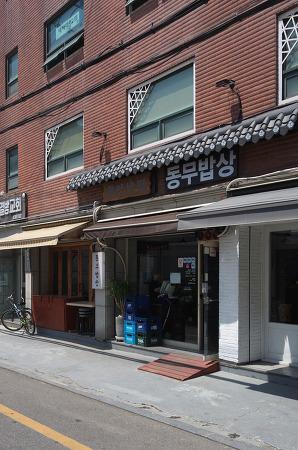 200506 _ 합정동 이북음식점 '동무밥상'