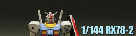 1/144 RX78-2