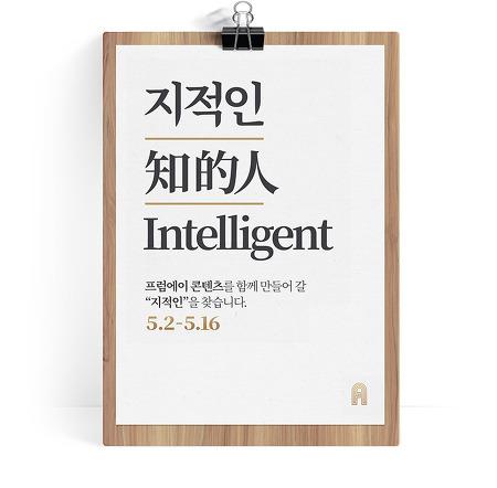 지적인 知的人 모집 및 추천 이벤트 안내[마감]