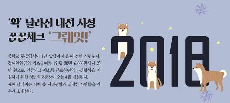 2018 무술년 새해 대전시정 달라지는 것들