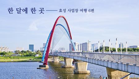 [한 달에 한 곳] 효성 사업장 여행 6편. 대전 여행