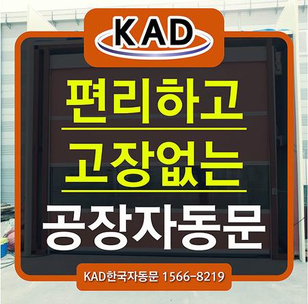 [KAD한국자동문] 식품/제조/생산 공장도 OK! 다양한 업태에 적용되는 하이스피드도어는 KAD!