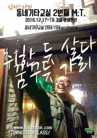 동기교 MT / 살아남은자들 / 취한듯 살다 꿈꾸듯 가리!!