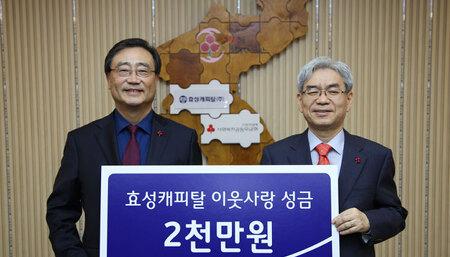 """""""효성캐피탈 임직원이 전한 마음"""" 매칭그랜트로 소외계층에 기부"""