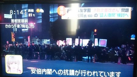 아베 총리 물러나라고 시위하는 일본인들