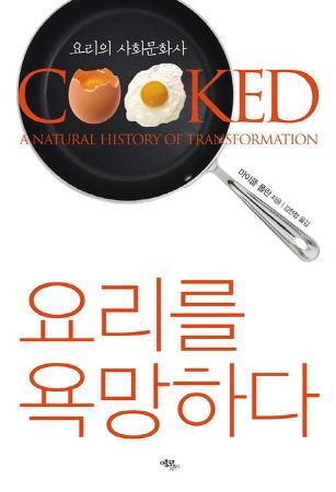 [독서일기] 요리를 욕망하다 (Cooked : A natural history of transformation) by 마이클 폴란