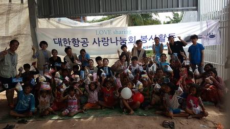 대한항공 봉사단이 캄보디아에서 사랑의 봉사활동을 펼쳤습니다