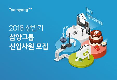 새봄, 뜨거운 열정을 품은 당신을 기다립니다! 2018 상반기 삼양그룹 신입사원 모집