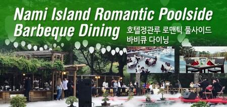 [남이섬] 호텔정관루 로맨틱 풀사이드 바비큐 다이닝