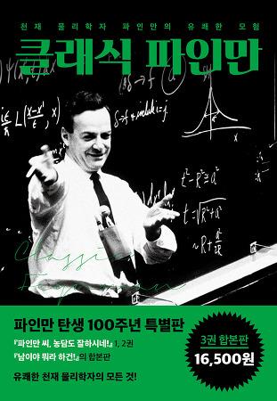 클래식 파인만 : 천재 물리학자 파인만의 유쾌한 모험
